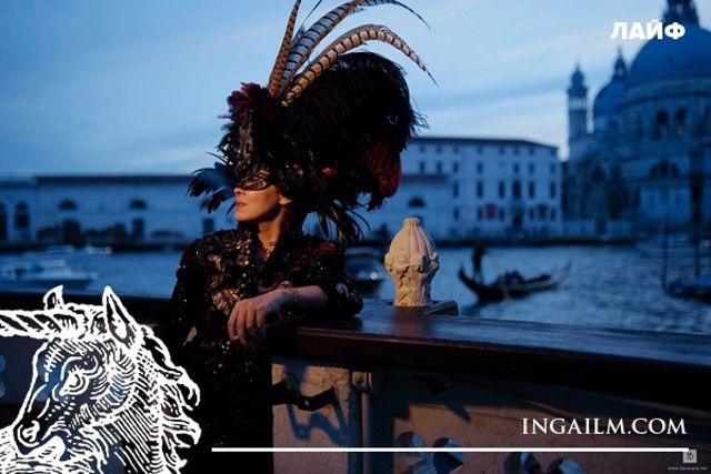 Инга Ильм. Карнавал в Венеции. Фото Анны Барановой.