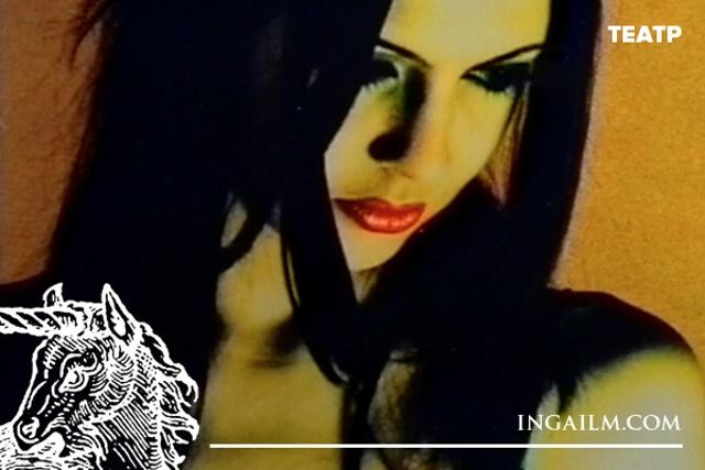 Инга Ильм