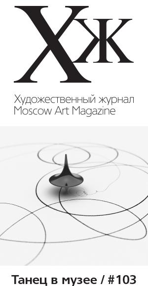 Художественный журнал