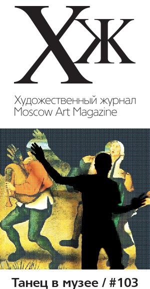 Moascow Art Magazine