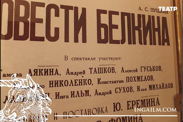 Юбилейная афиша спектакля Московского драматического театра им. А. С. Пушкина.