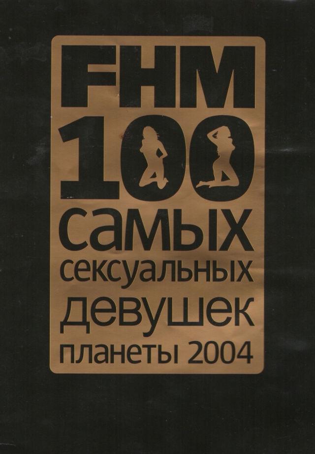 журнала FHM - SEX