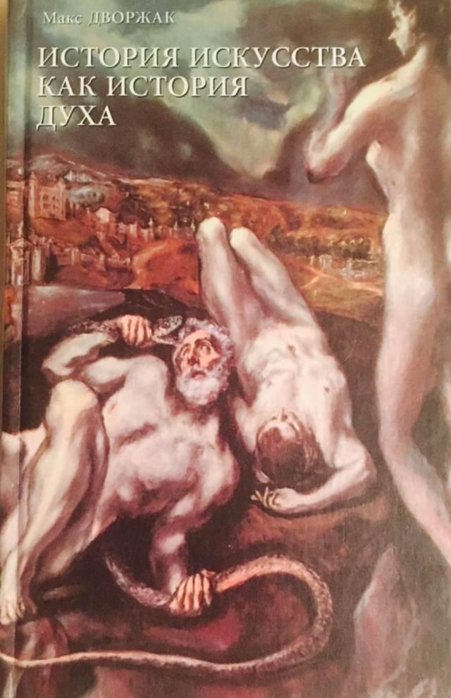 История искусства как история духа