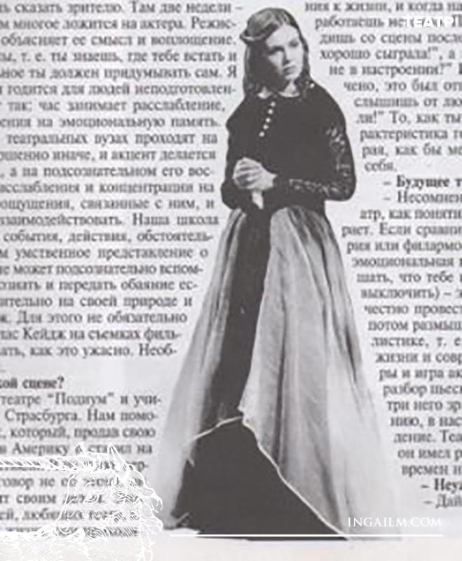 страница журнала Театральная жизнь