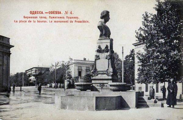 А. С. Пушкину. Граждане Одессы