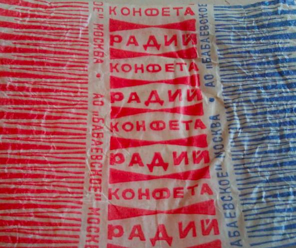 «Фантик конфета Радий» / АО Бабаевское» Москва /конец ХХв.