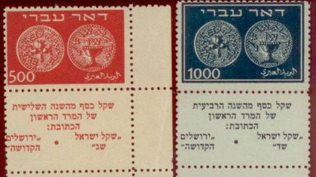 Еврейская почта