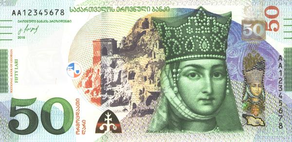 50 лари с портретом царицы Тамары