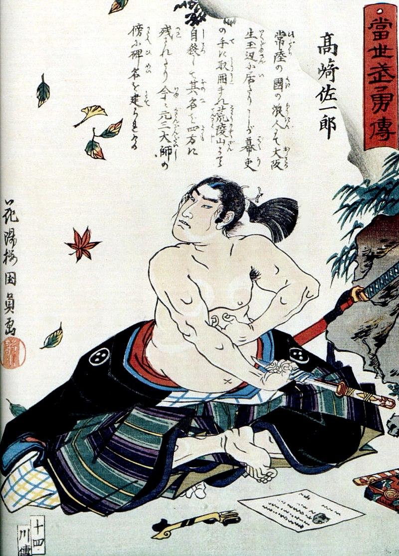 Такасаки Саитиро