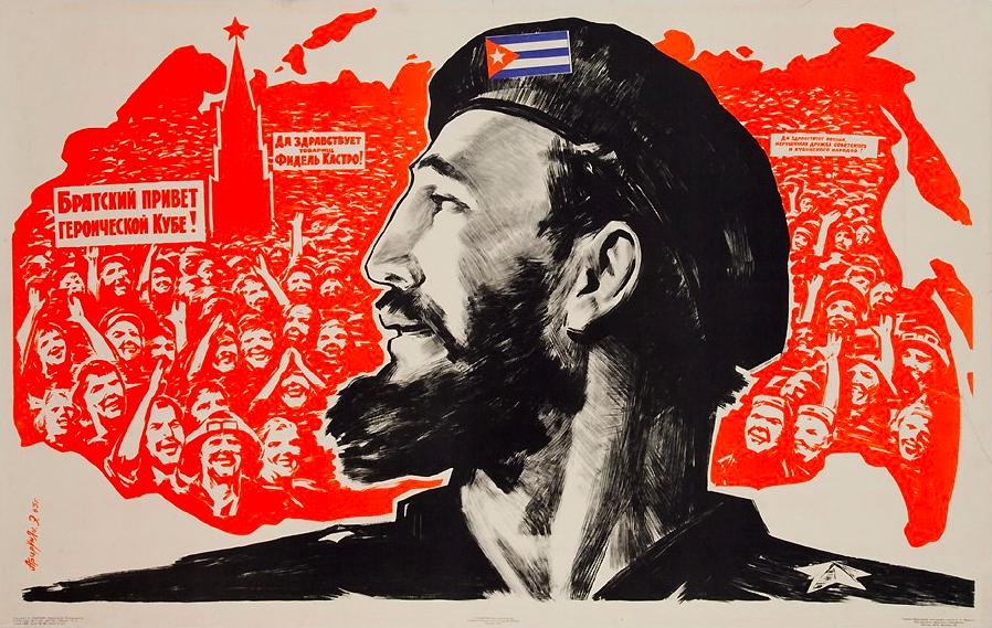 Братский привет героической Кубе