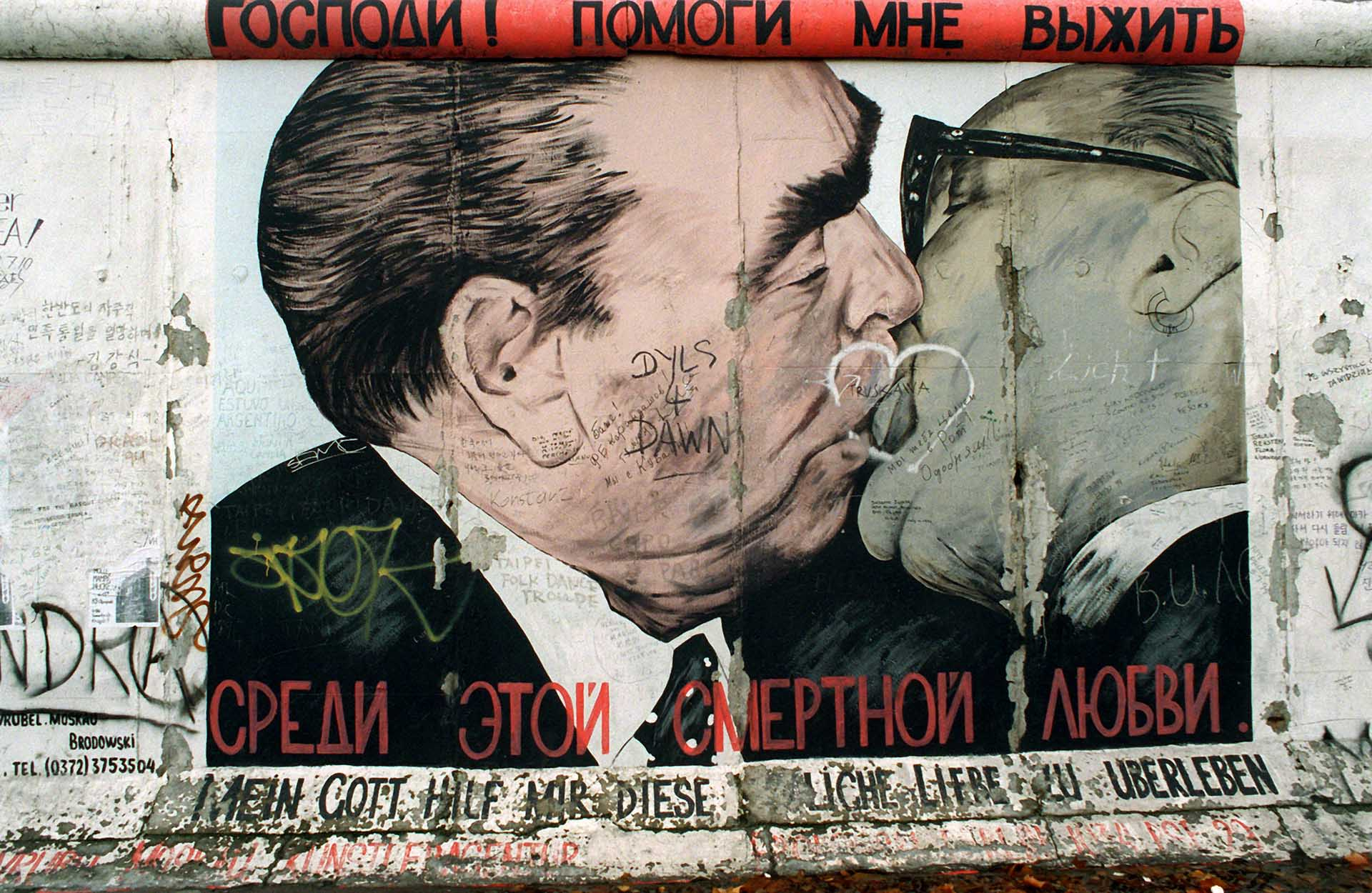 Дмитрий Врубель / «Братский поцелуй» / 1994
