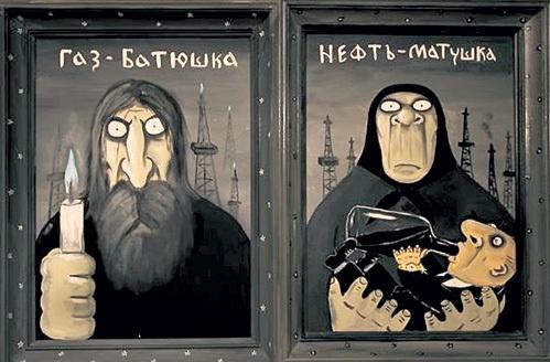 Вася Ложкин / «Газ-Батюшка, Нефть-Матушка»