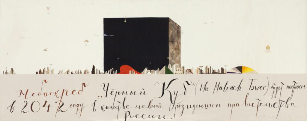 Павел Пепперштейн / «Небоскреб «Черный Куб» (Malevich Tower) будет построен в 2042 году в качестве главной резиденции правительства России» / 2009
