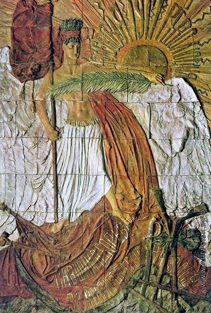 Сергей Коненков / «Павшим в борьбе за мир и братство народов» / 1918