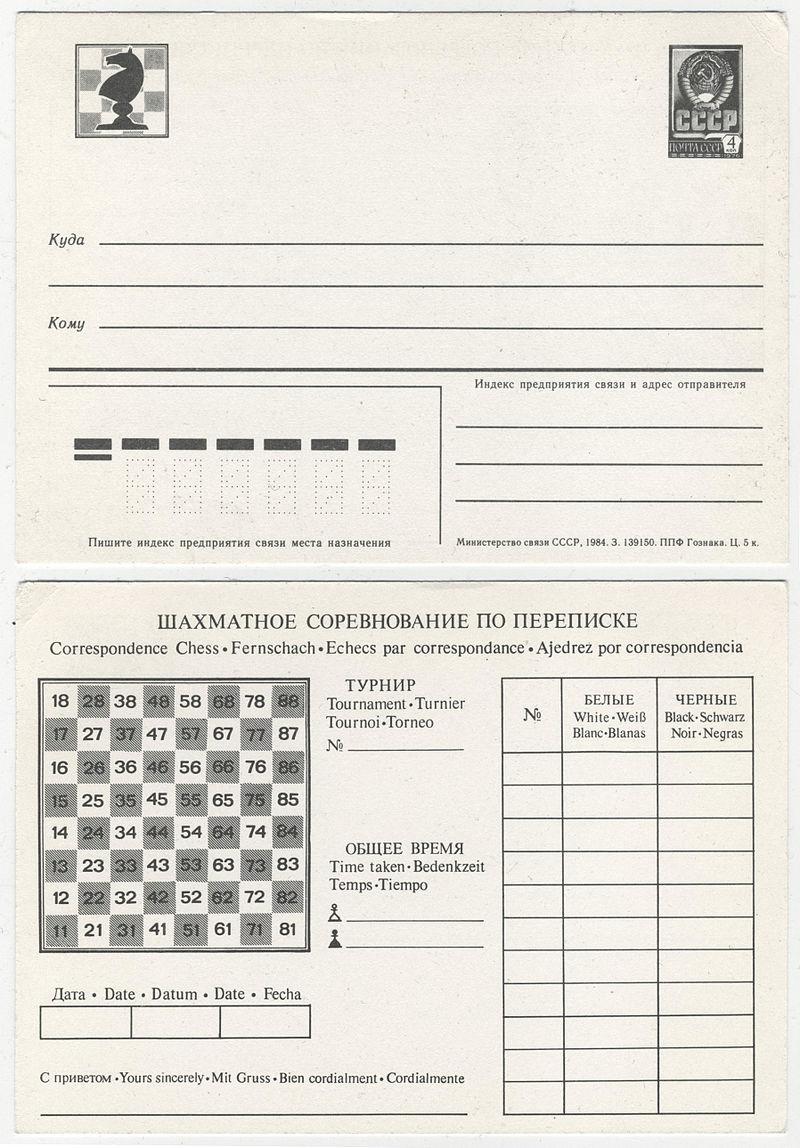 «Почтовая карточка для шахматного соревнования по переписке. СССР. Лицевая и оборотная стороны» / 1984