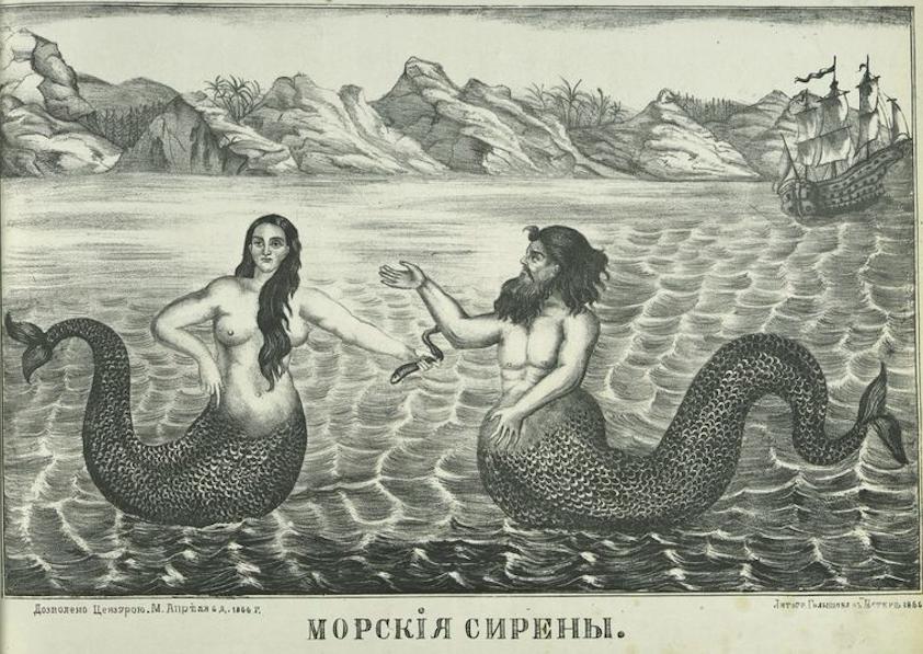 Anonymous / «Морские сирены. Лубок» / 1866