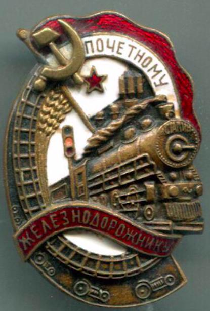 «Наградной знак- «Почётному железнодорожнику» / 1940-60