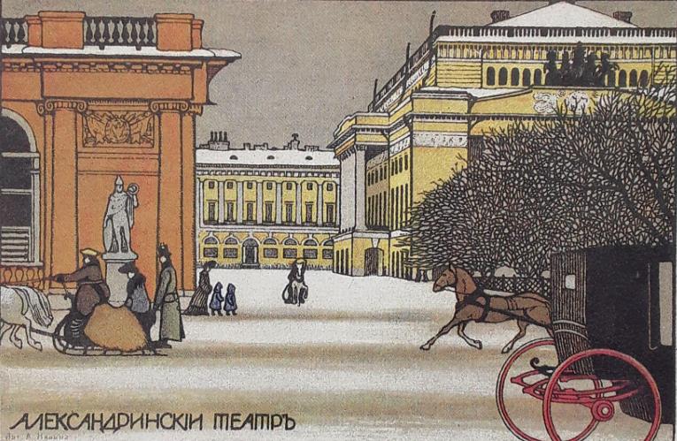 Мстислав Добужинский / «Петербург. Александрийский театр» / 1902