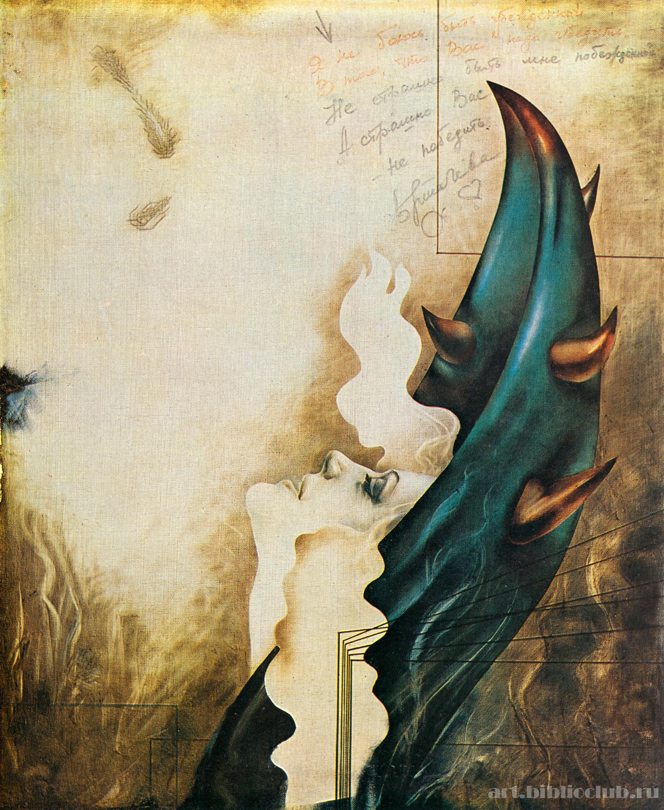 Эдуард Дробицкий / «Портрет Аллы Пугачевой», (на картине стихотворный автограф А.Пугачёвой: Я не боюсь быть убеждённой В том, что вас надо убедить. Не страшно мне быть побеждённой, А страшно вас не победить.) / 1980