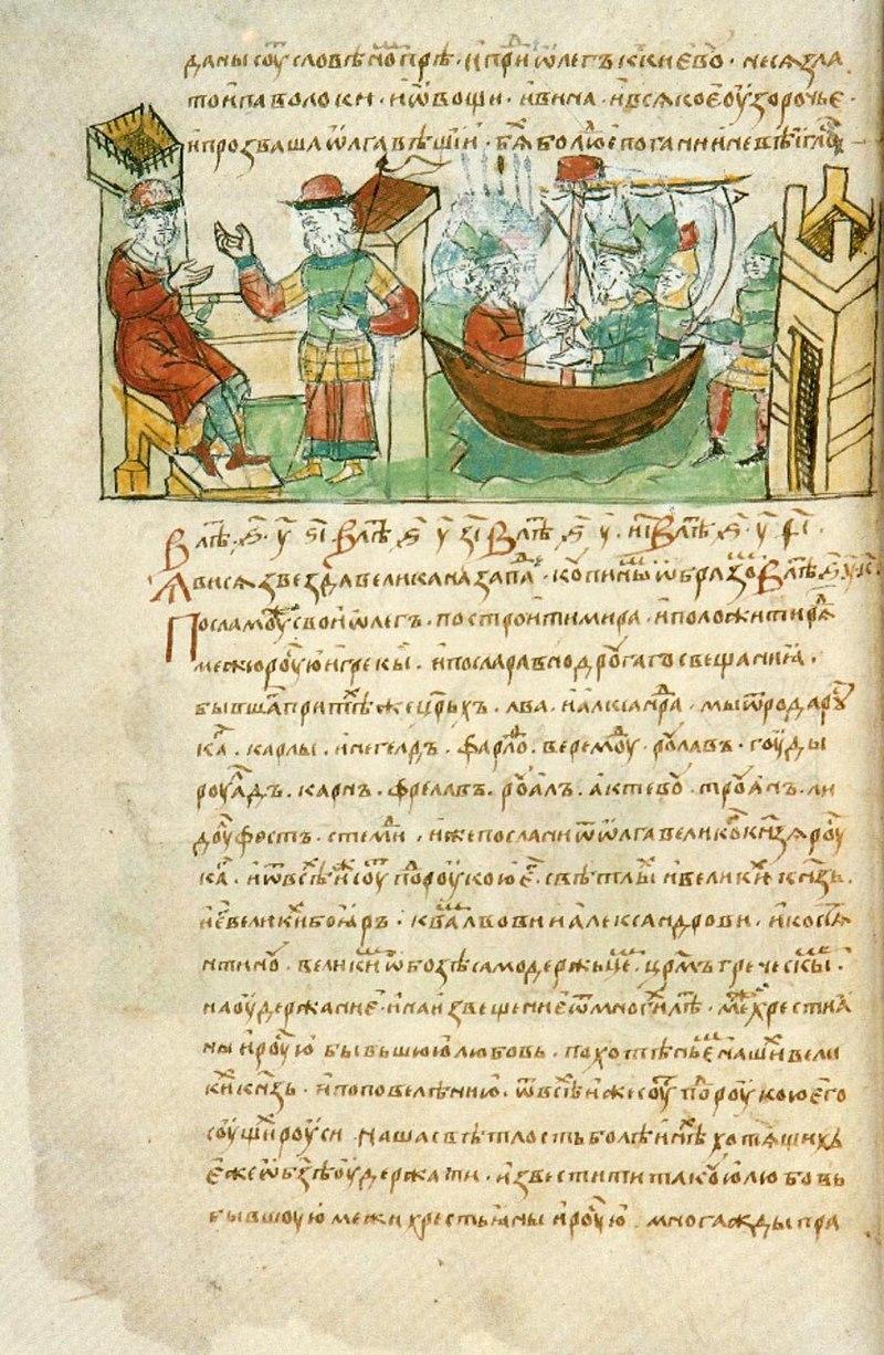 Anonymous / «Русско-византийский договор 911 года» / Радзивиловская рукопись лист 42