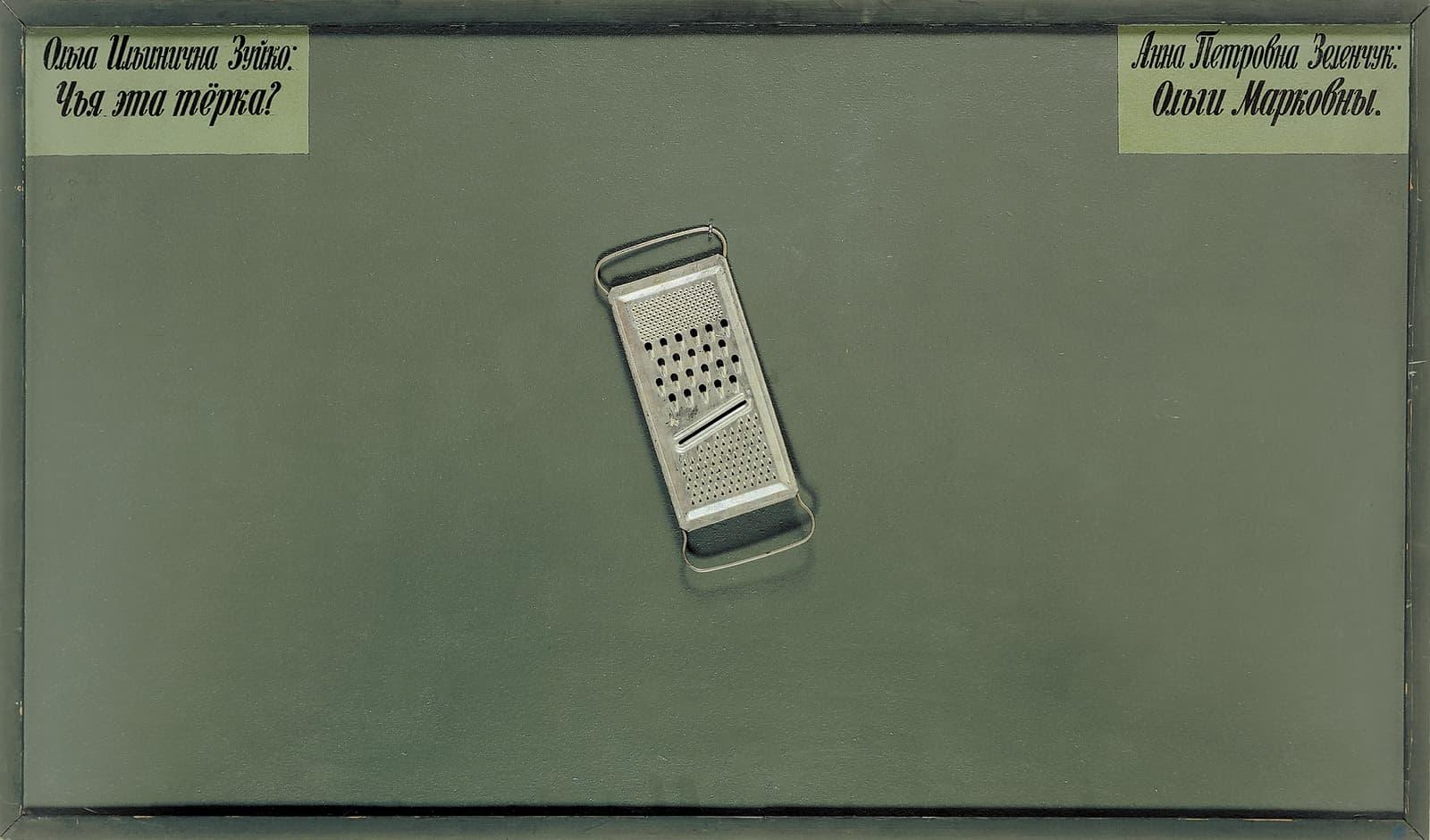 художник Илья КАБАКОВ (1933) / «Ольга Ильинична Зуйко: Чья эта тёрка?