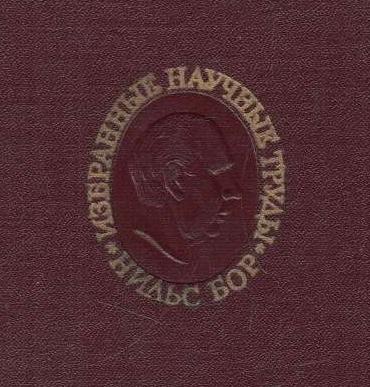 «Бор Нильс Избранные научные труды. Том II. Статьи 1925-1961» / Издательство:Наука / 1971