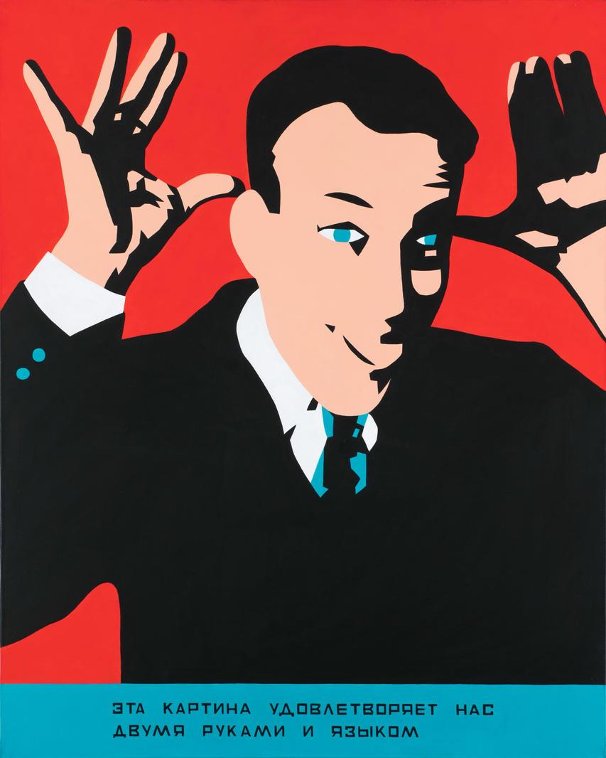Константин Латышев / «Эта картина удовлетворяет нас двумя руками и языком» / 2010